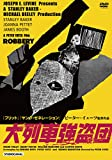 大列車強盗団 ピーター・イェーツ監督[DVD]