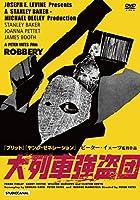大列車強盗団 [DVD]