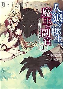 [漂月x瑚澄遊智] 人狼への転生、魔王の副官 ~はじまりの章~ 第01巻