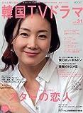 もっと知りたい!韓国TVドラマvol.31 (MOOK21) 画像