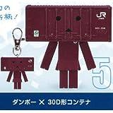コンテナダンボーキーチェーン JR貨物スペシャル! [5.ダンボー×30D形コンテナ](単品)