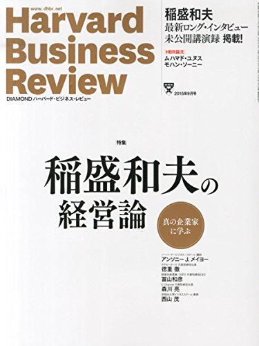 ダイヤモンドハーバードビジネスレビュー 2015年 09 月号 [雑誌]の詳細を見る