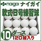 ナイガイ 軟式野球ボールB号練習球 (スリケン・検定落ち) 10ダース120球入り naigai-t-b10