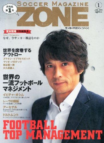 サッカーマガジンZONE 2014年 01月号 [雑誌]の詳細を見る