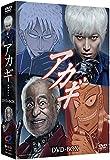 アカギ [DVD]