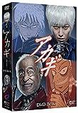 アカギ[DVD]