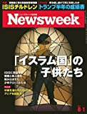 週刊ニューズウィーク日本版 「特集:「イスラム国」の子供たち」〈2017年8月1日号〉 [雑誌]