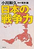 「日本の戦争力」小川 和久