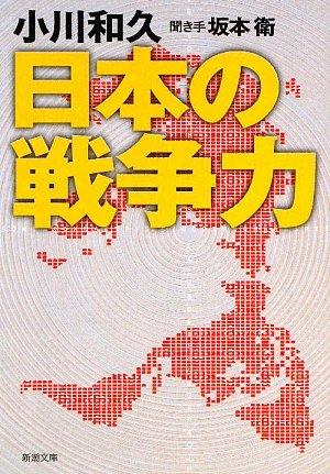 日本の戦争力 (新潮文庫)の詳細を見る