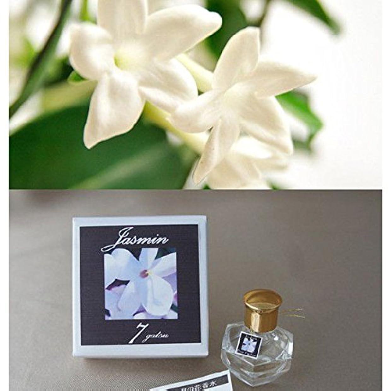 狂気ルーキー同封する香運おみくじ&相性図鑑付き「12か月の花香水」 東山植物園の自然の花の香りから生まれた香水です。 (7月 ジャスミン)