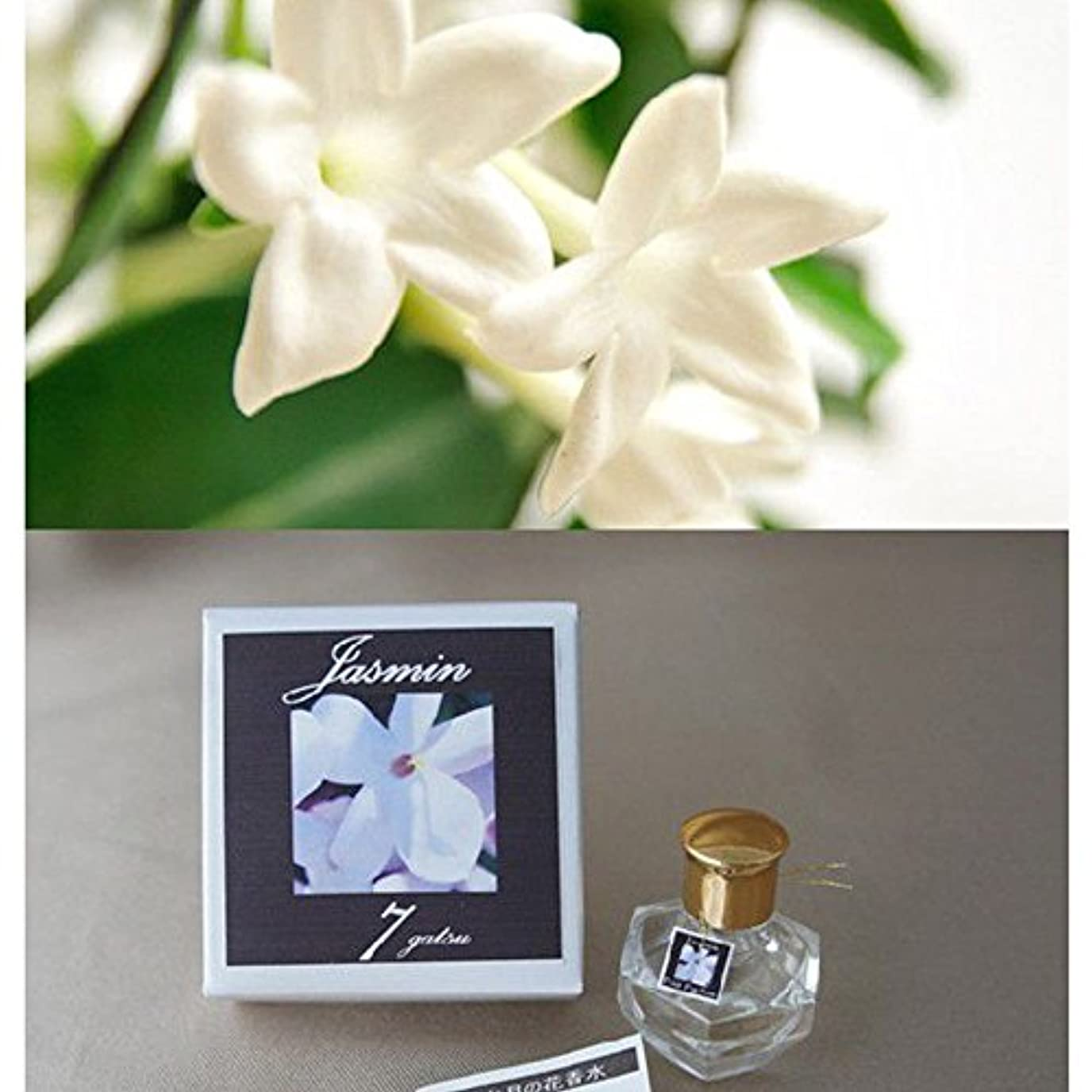 宴会細胞警戒香運おみくじ&相性図鑑付き「12か月の花香水」 東山植物園の自然の花の香りから生まれた香水です。 (7月 ジャスミン)