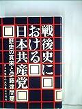 戦後史における日本共産党―歴史の真実と伊藤律問題 (1981年) 画像