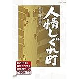人情しぐれ町 (新価格) [DVD]