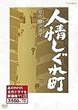 人情しぐれ町 (新価格) [DVD] 画像