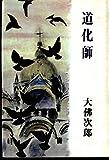 道化師 大佛次郎 1967年 光風社書店