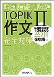 韓国語能力試験TOPIK II  作文完全対策