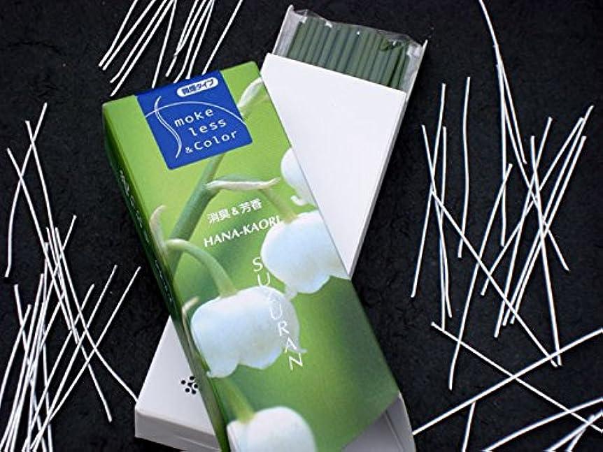 セールスマンリングレット追加する【線香】【お香】花かおり すずらん スモークレス スリム【スティック】
