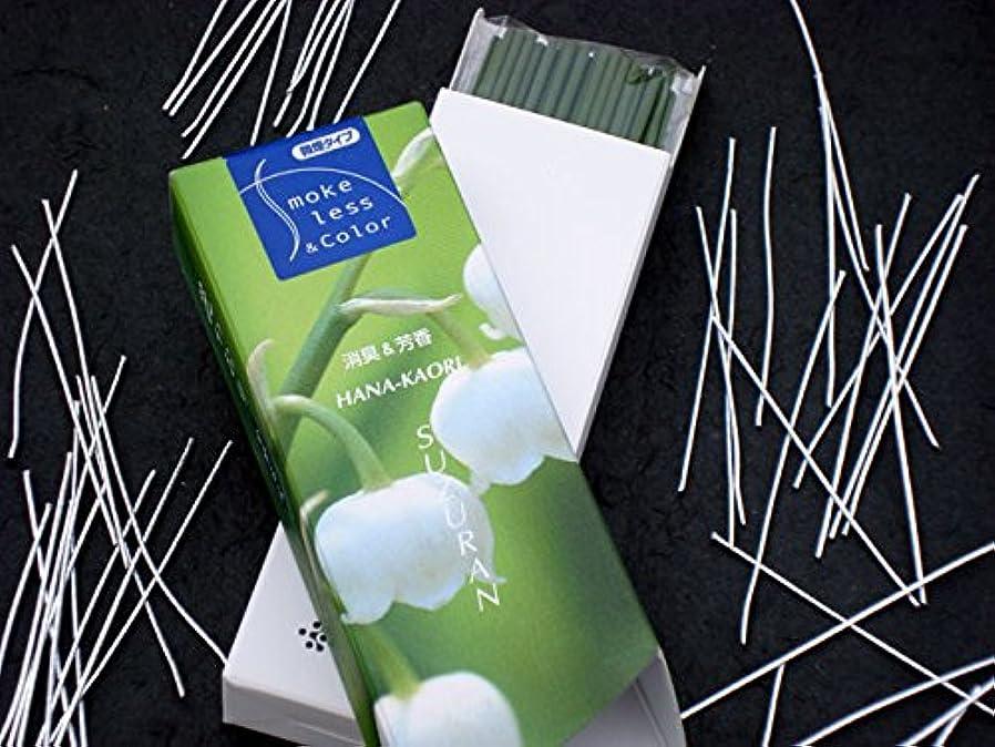 マチュピチュ最大限世界的に【線香】【お香】花かおり すずらん スモークレス スリム【スティック】