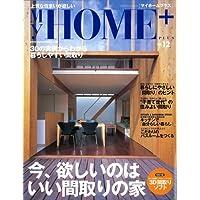MyHOME+VOL.12いい間取りの家 (エクスナレッジムック)