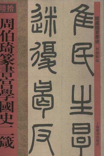 周伯琦篆書宮学国史二箴 館蔵国宝墨跡60 (中国語書道)
