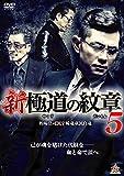 新・極道の紋章5[DVD]