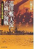 巡洋艦「大淀」16歳の海戦―少年水兵の太平洋戦争 (光人社NF文庫)