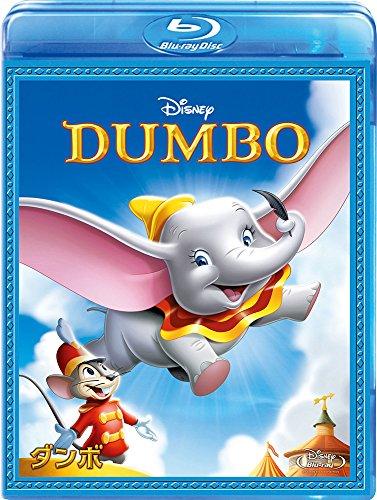 ダンボ [Blu-ray]
