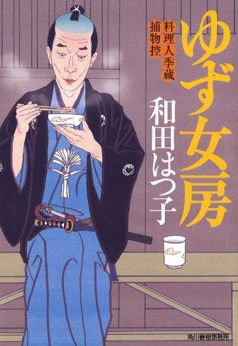 ゆず女房 料理人季蔵捕物控 (ハルキ文庫 わ 1-24)の詳細を見る