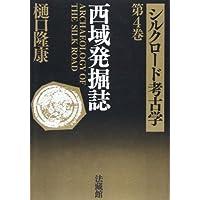 西域発掘誌 (シルクロード考古学)