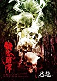 単独巡業「赤香蘭凛」千秋楽~二〇一四年一月十九日 Zepp Diver City~ [DVD]