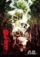 単独巡業「赤香蘭凛」千秋楽~二〇一四年一月十九日 Zepp Diver City~ [DVD](在庫あり。)