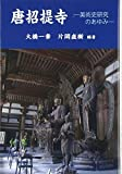 唐招提寺―美術史研究のあゆみ 画像