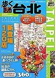 歩く台北 2011~2012 [地図] / 下川裕治, メディアポルタ (編集); キョーハンブックス (刊)