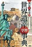 学習まんが 別巻 世界遺産学習事典 (学研まんがNEW世界の歴史)