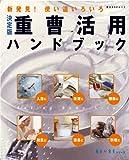 重曹活用ハンドブック—決定版 (角川SSCムック—毎日が発見シリーズ)