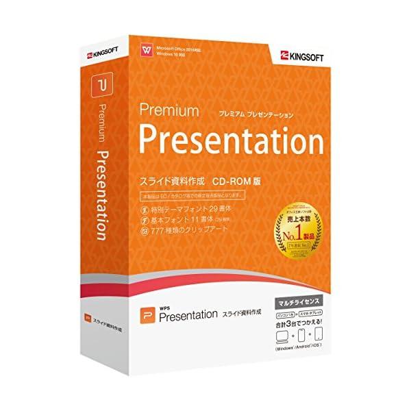 キングソフト WPS Office Premiu...の商品画像