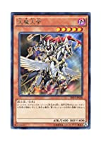 遊戯王 日本語版 SHVI-JP038 天魔大帝 (レア)