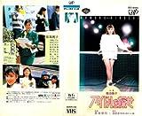 アイドルを探せ [VHS]