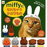 ミッフィー miffyになれちゃうかぶりもの [全5種セット(フルコンプ)]