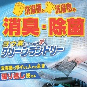 【700円ポッキリ】ヨウ素デ・クリーンランドリー【2個組】...