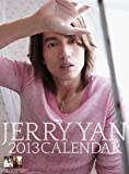 ジェリー・イェン カレンダー2013 (壁掛け用)