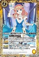 [龍星姫]リュキア・オース M バトルスピリッツ 学園神話 bsc33-039