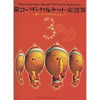 栗コーダーカルテット楽譜集 3 ~栗コーダーのクリスマスI&IIから~ (リコーダー・アンサンブルまたは身近な楽器のための)