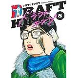 ドラフトキング コミック 1-8巻セット