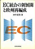EC統合の新展開と欧州再編成