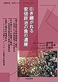 日韓記者・市民セミナー ブックレット 4 引き継がれる安倍政治の負の遺産 (日韓記者・市民セミナーブックレット 4)