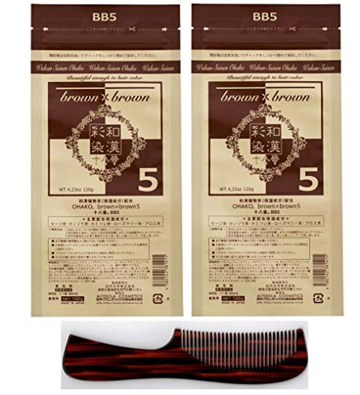 【2個セット+クシ付き】グランデックス 和漢彩染 十八番 120g BB5【2個+クシ付きセット】