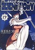 ヱデンズボゥイ 17 (角川コミックス・エース 5-17)