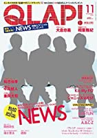 QLAP! (クラップ) 2014年 11月号 [雑誌]