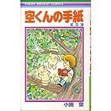 空くんの手紙 (2) (りぼんマスコットコミックス)